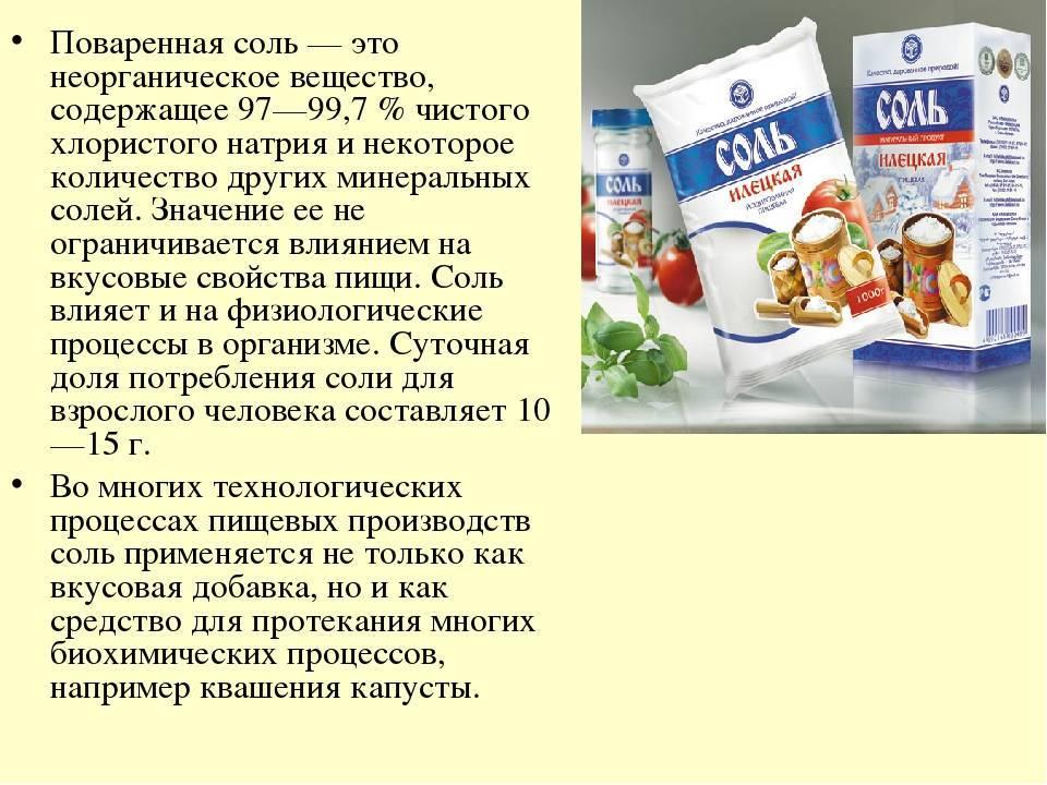 Классификация основных групп пищевых продуктов, используемых в школьном питании, по их пищевой ценности