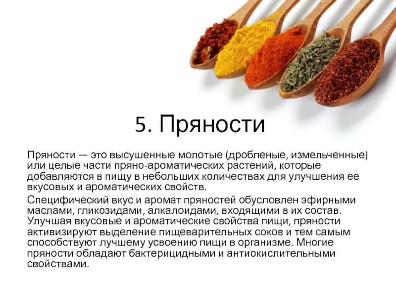 Пищевые красители. виды, характеристики, состав пищевых красителей