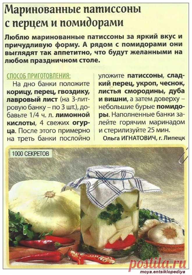 Патиссоны на зиму: лучшие рецепты салата и маринованных патиссонов – вкусно, просто пальчики оближешь