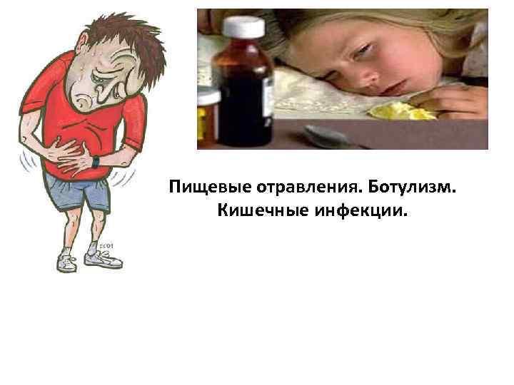 Поражения печени (токсический гепатит)