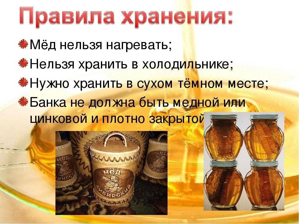 Мёд — польза и вред для человека, кому противопоказан и как его принимать