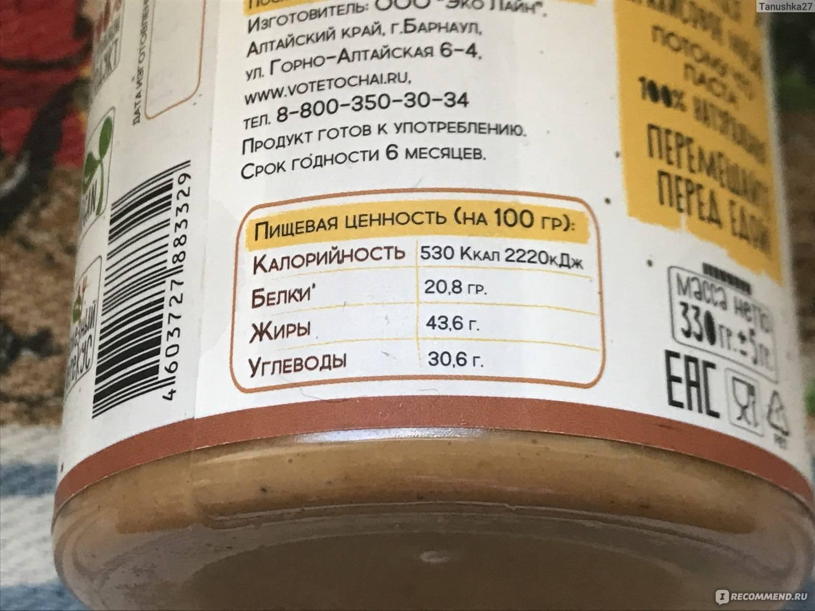 Арахисовая паста в домашних условиях: диетический рецепт без сахара, фото и видео