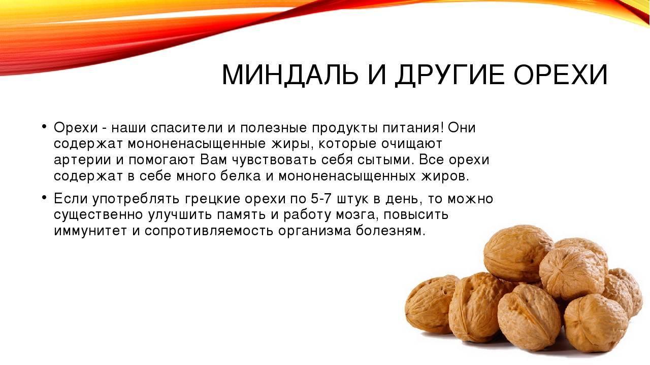 Самые полезные орехи для здоровья: для детей, мужчин, женщин