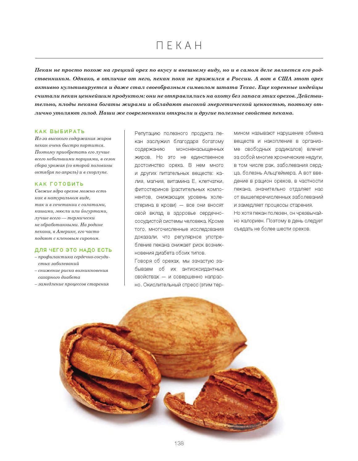 Орех пекан: польза, вред, состав, калорийность, норма в день   здоровье и красота