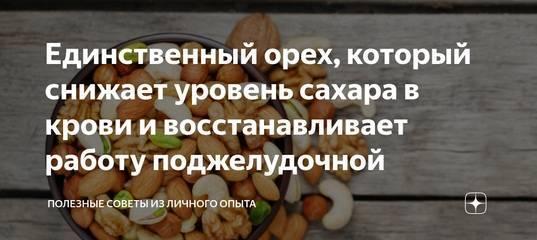 Орехи при диабете: грецкие, кедровые и другие - какие можно есть