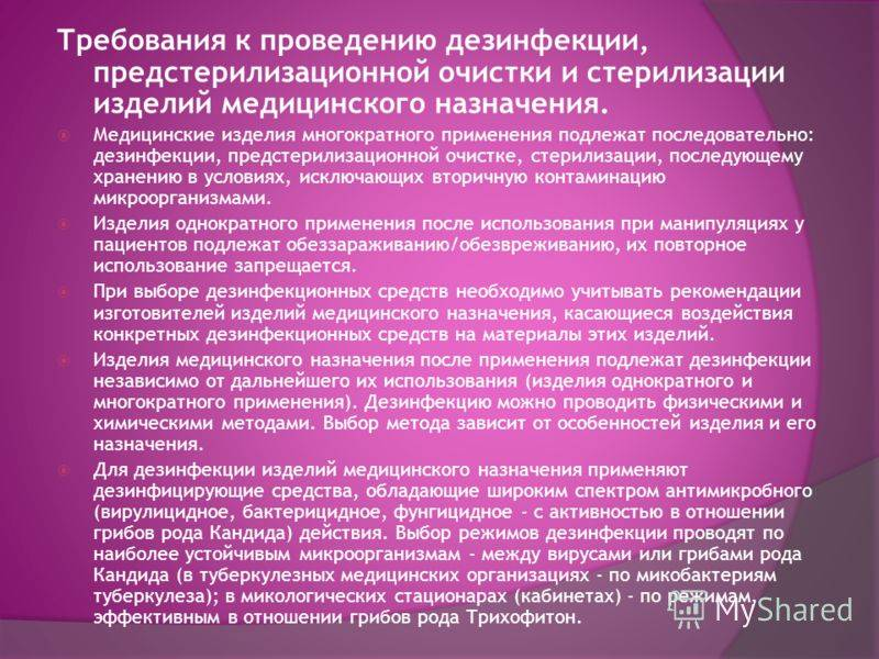 Дезинфекция и стерилизация инструментов в салоне красоты необходима - rss - управление роспотребнадзора по республике марий эл