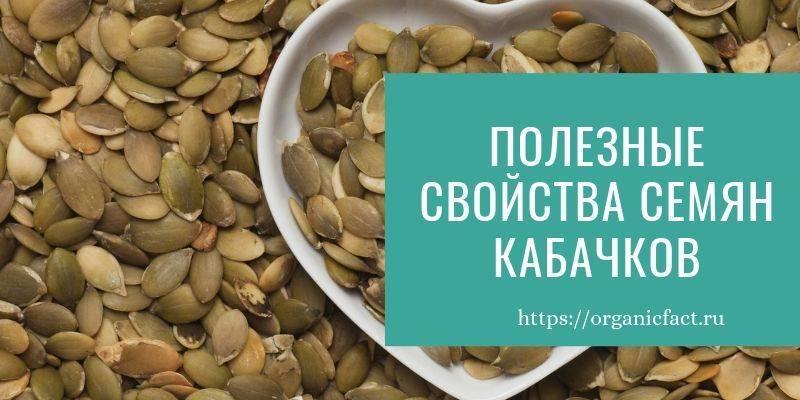 Тыквенные семечки для мужчин: польза и вред для мужского здоровья