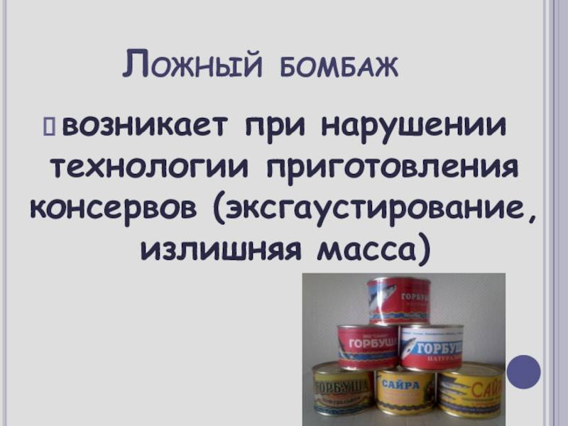 Натуральные консервы. технологические расчеты при производстве консервов.   pkl
