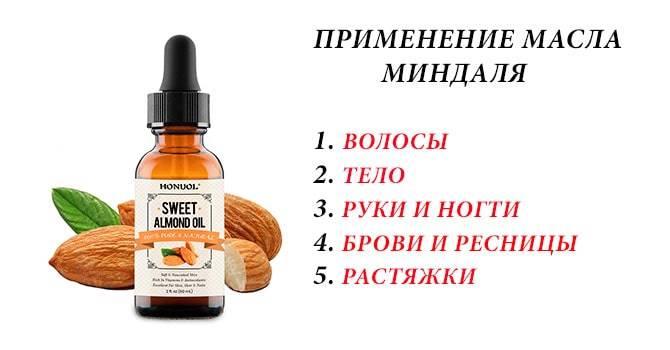 Польза, вред и применение масла горького миндаля