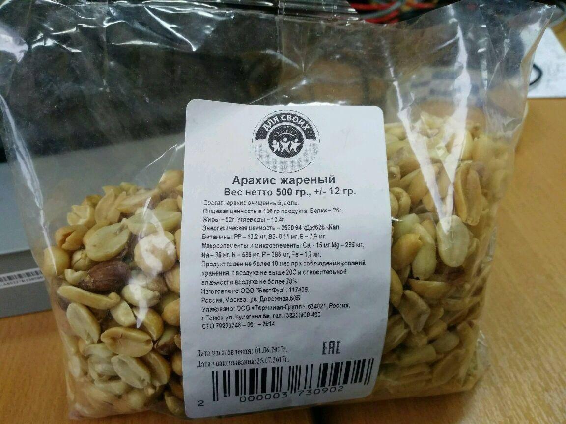 Калорийность арахис жареный с солью. химический состав и пищевая ценность.