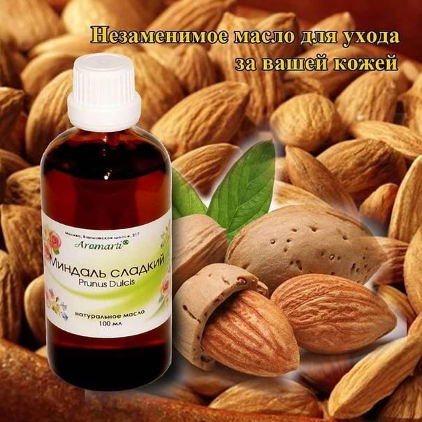 Миндальное масло - лечебные свойства и применение. использование эфирного масла миндаля в косметологии