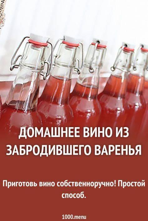 Как сделать вино из варенья в домашних условиях - подробный рецепт