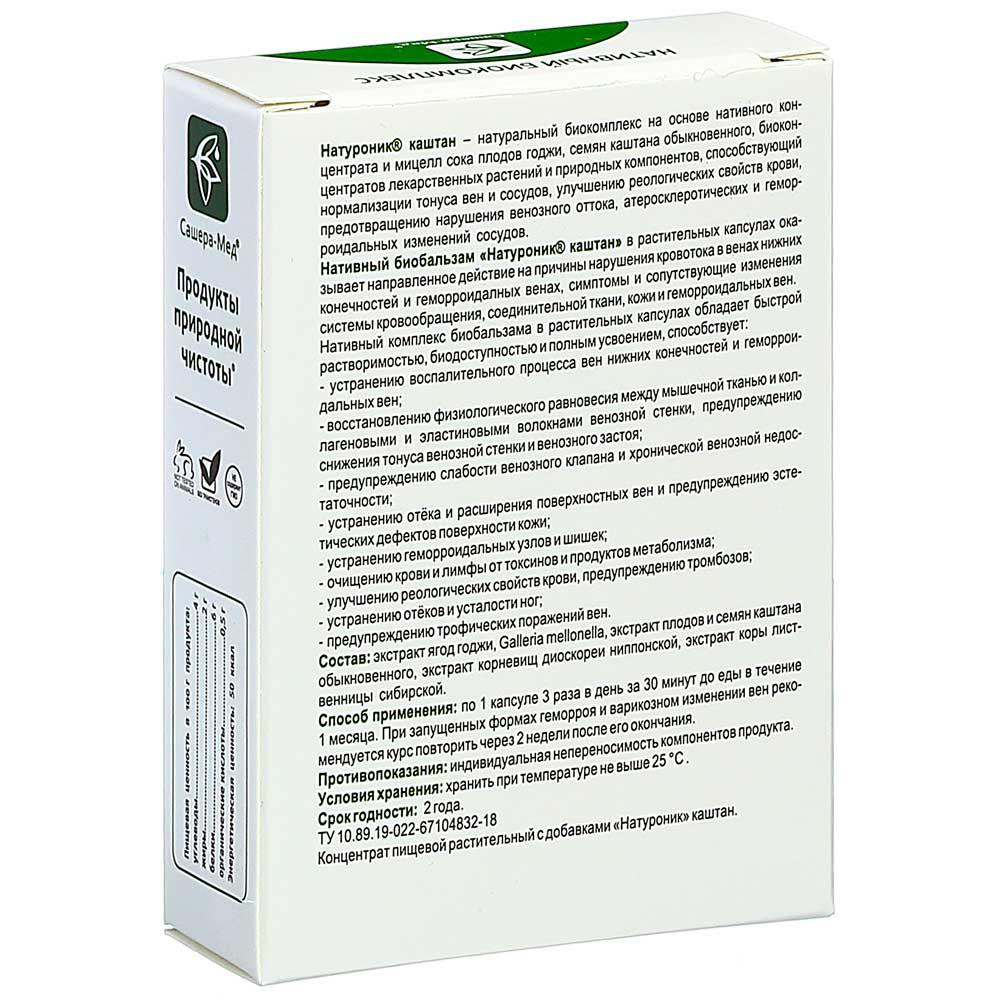 Конский каштан от варикоза: рецепты народной медицины