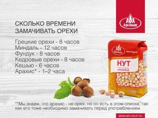 Зачем замачивать грецкие орехи, как правильно и на сколько часов?