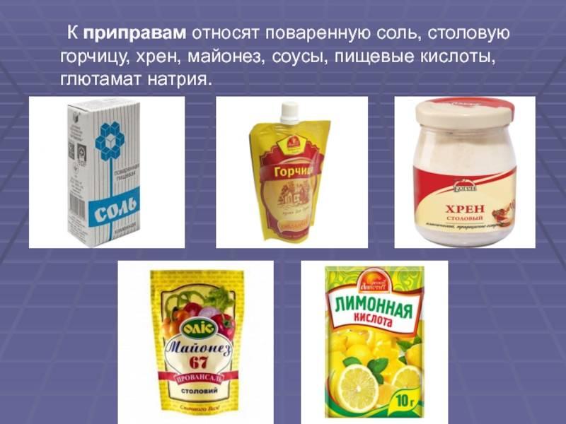Пищевые кислоты. виды, свойства, характеристики пищевых кислот в питании
