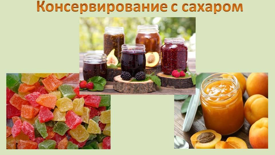 Натуральные консерванты (природные): от яблочного уксуса до меда | «табрис»