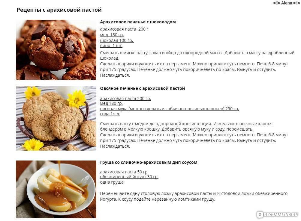 Блюда с арахисовой пастой