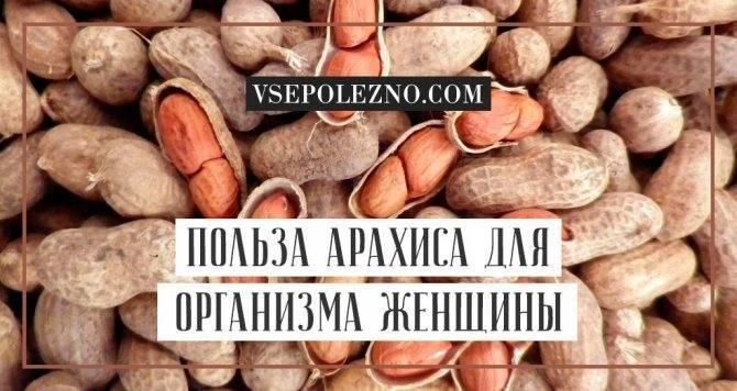 Арахисовая диета