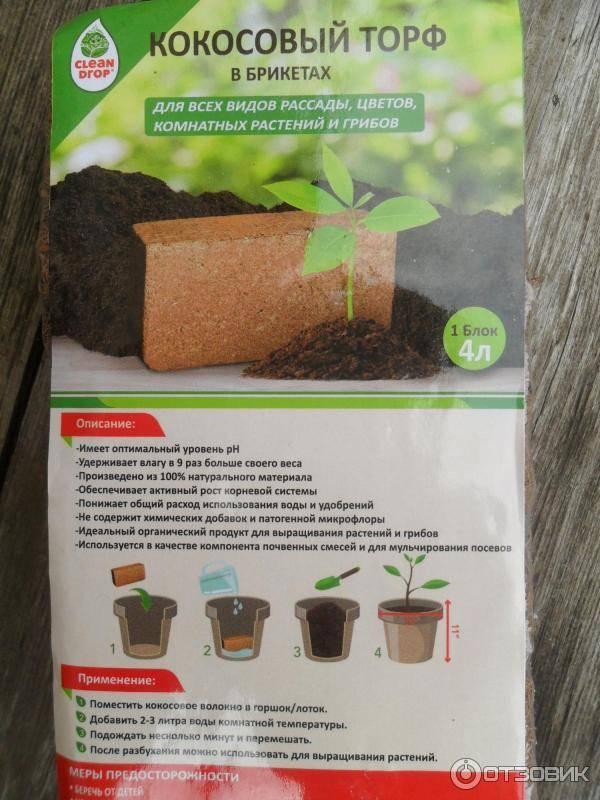 Кокосовый субстрат — преимущества и недостатки использования для комнатных растений и рассады — ботаничка.ru
