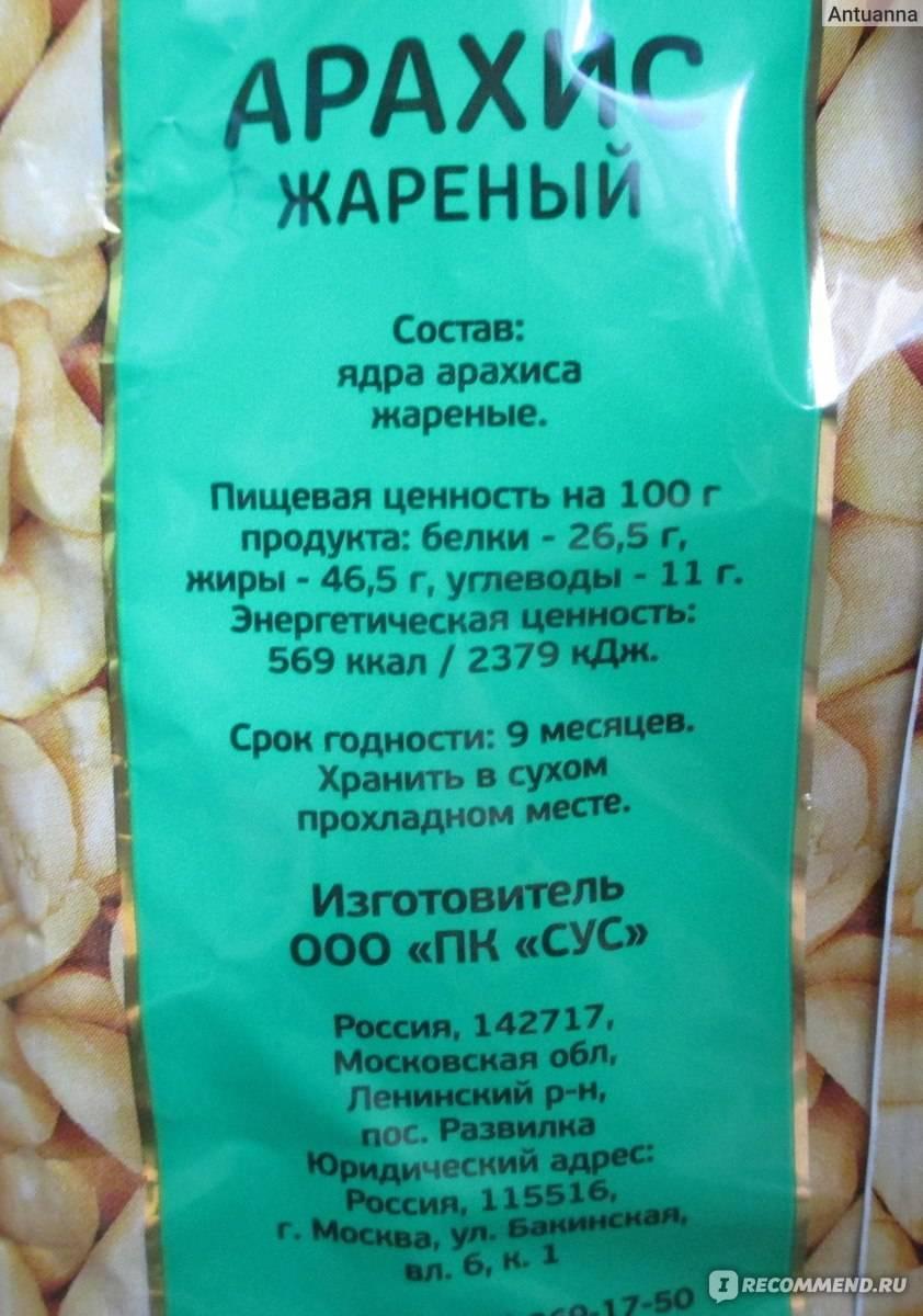 Калорийность арахиса жареного и сырого: содержание белков, жиров и углеводов, польза и вред