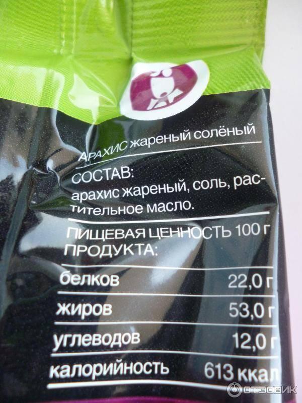 Арахис при похудении: польза и вред, можно ли есть соленый и жареный арахис, калорийность
