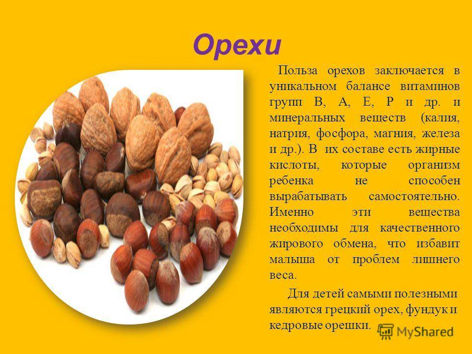 Сырой арахис — полезные свойства и возможный и вред | польза и вред