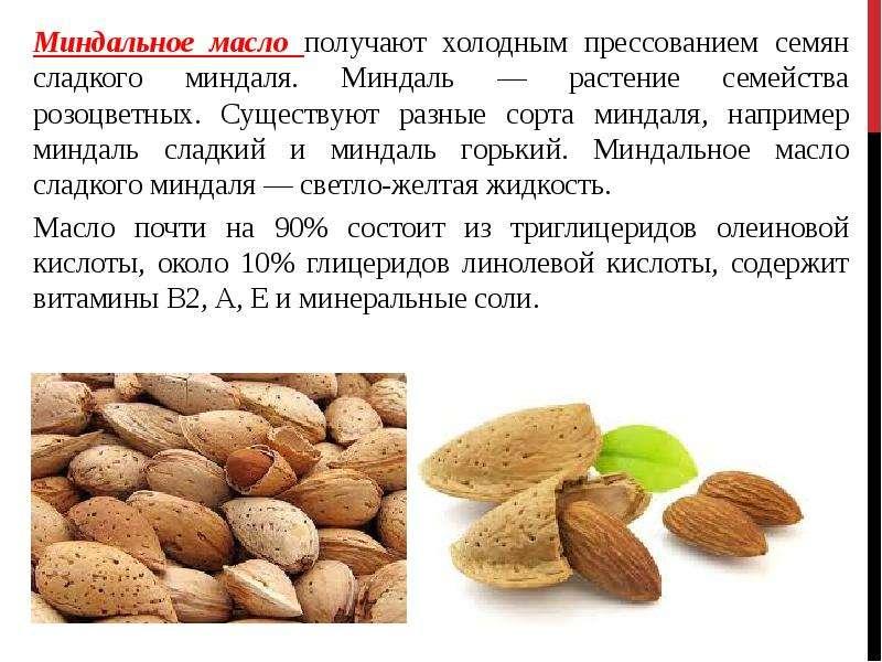 """Сладкий миндаль """"редкость"""": описание сорта, плюсы и минусы, отличие от других орехов, правила выращивания, возможные болезни и вредители, способы борьбы с ними"""