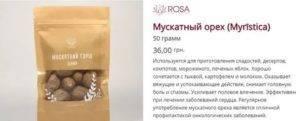 Мускатный орех и его свойства