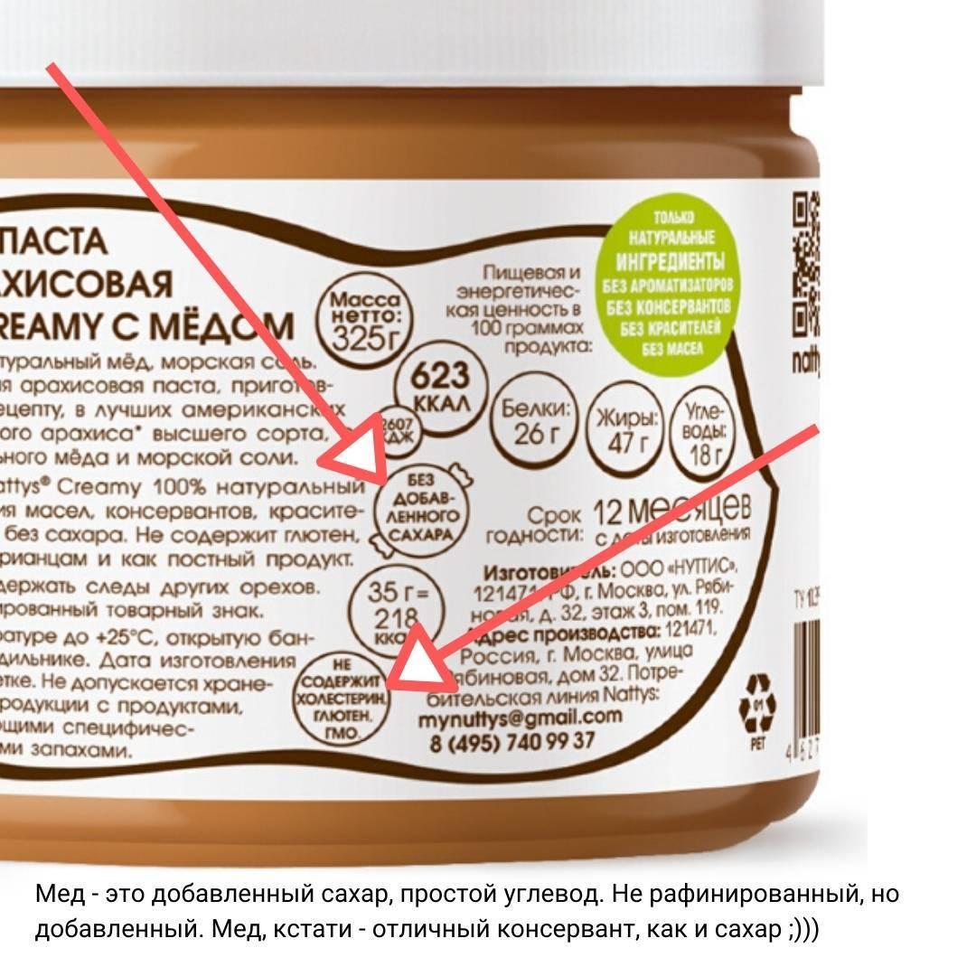 Арахис при похудении - полезные свойства и вред, калорийность и состав