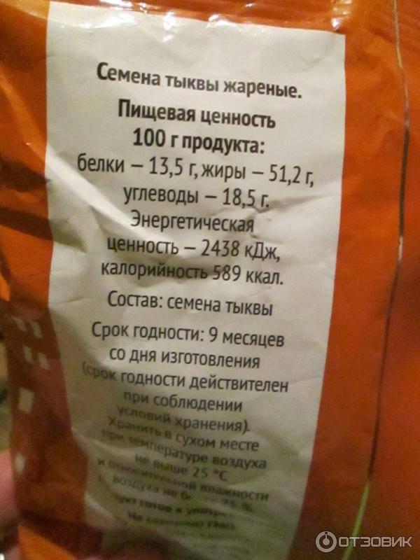 Тыквенные семечки калорийность польза и вред   доктор01
