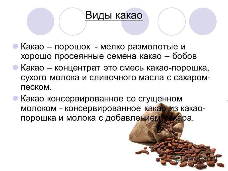 Какао: польза и вред