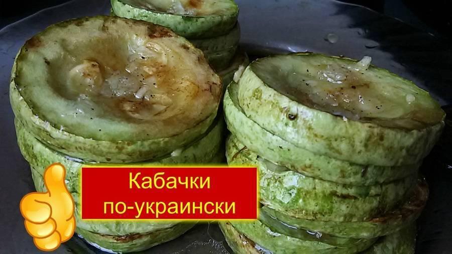 Рецепт жареные кабачки на зиму по-украински