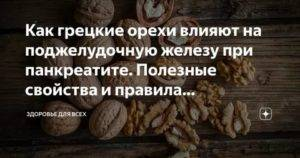 Польза и вред варенья из грецких орехов при панкреатите