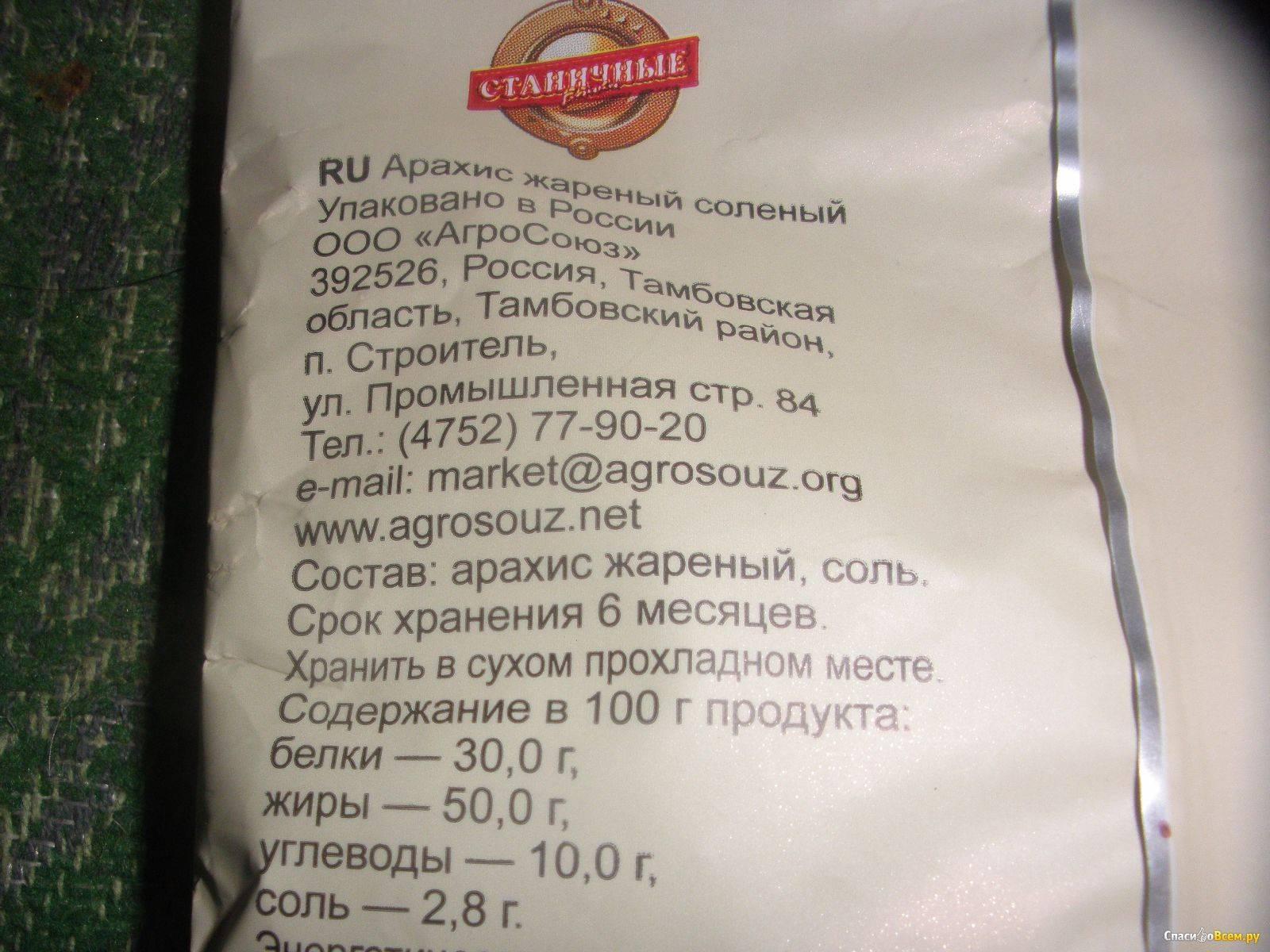 Арахис жареный соленый – калорийность, полезные свойства, пищевая ценность, витамины