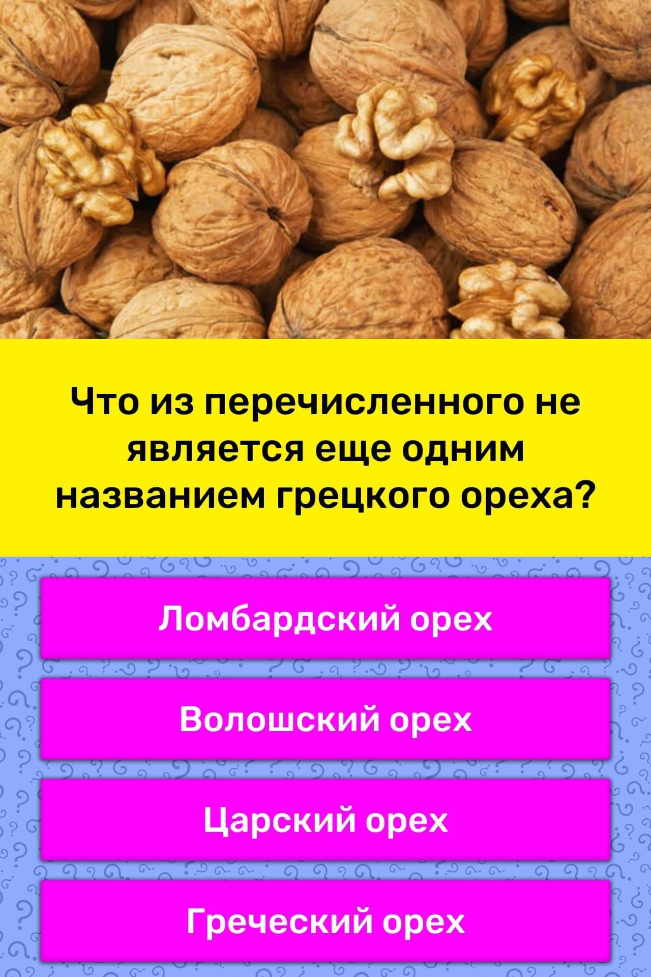 Почему грецкий орех называется грецким: происхождение названия