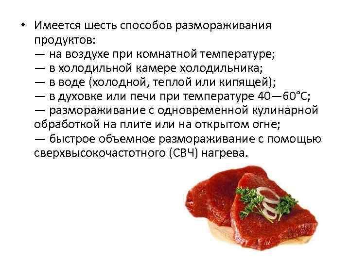 Лекции - холодильная обработка рыбных продуктов - файл 1.doc
