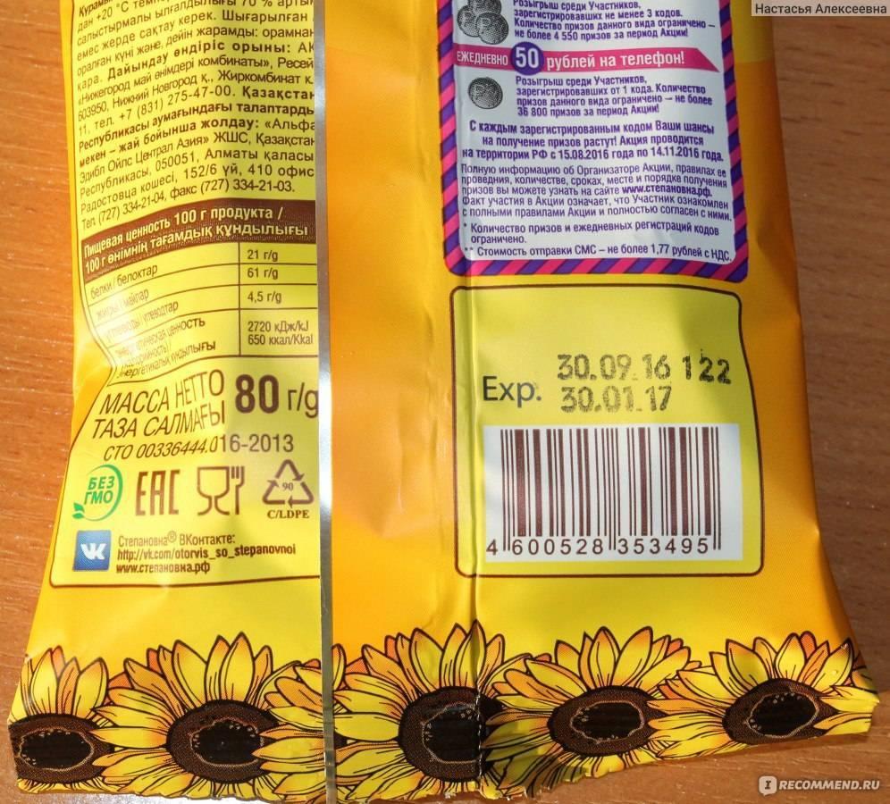 Калорийность семечек подсолнуха: сколько калорий содержится в 100 граммах жареного продукта