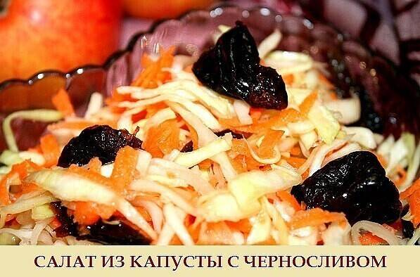 Капуста тушеная с яблоками и черносливом рецепт с фото