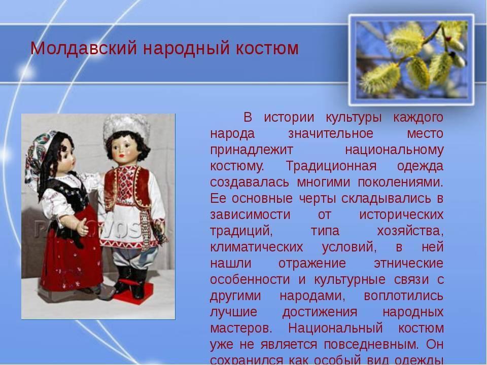 Молдавские имена