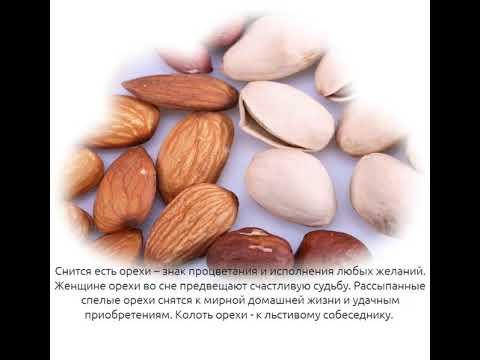 К чему снятся грецкие орехи в скорлупе: значение сна, самое полное толкование сновидений по соннику - tolksnov.ru