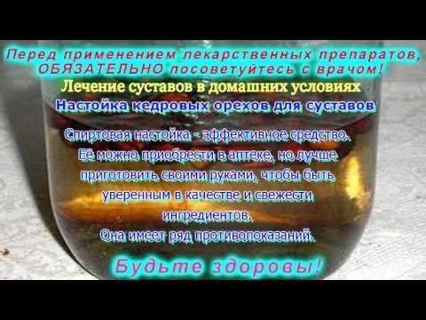 Кедровая настойка на водке: на орешках, скорлупе и шишках, рецепты, лечебные свойства, польза и вред, применение, а также как и из чего сделать для застолья?