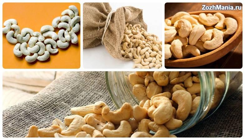 Орехи кешью — состав, калорийность, польза и вред для организма человека