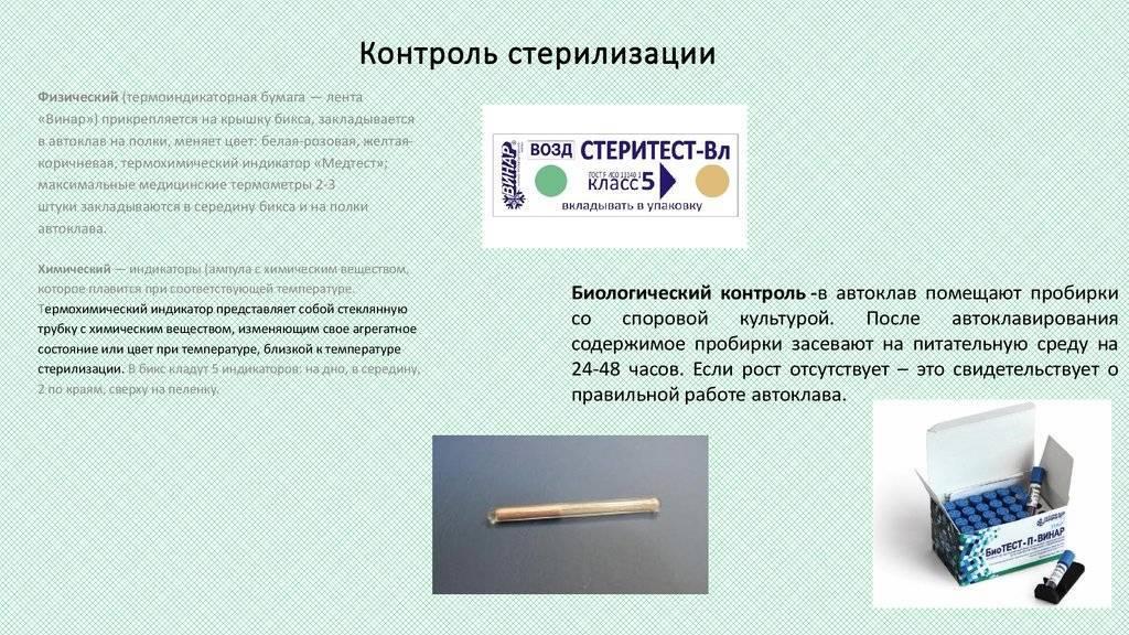 Стерилизация и пастеризация консервов. быстрое консервирование