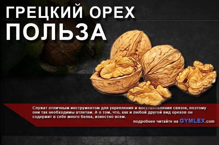 Польза и вред орехов для организма, суточная норма и состав | уличная еда - быстро и вкусно