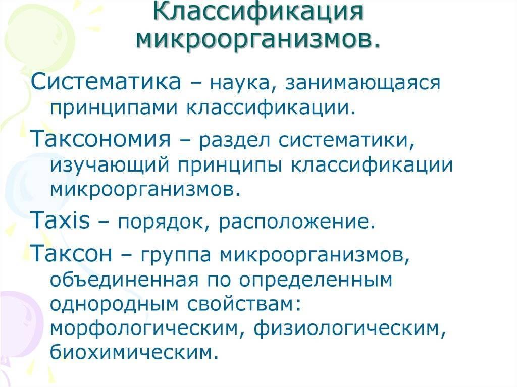 Основы микробиологии. классификация микроорганизмов