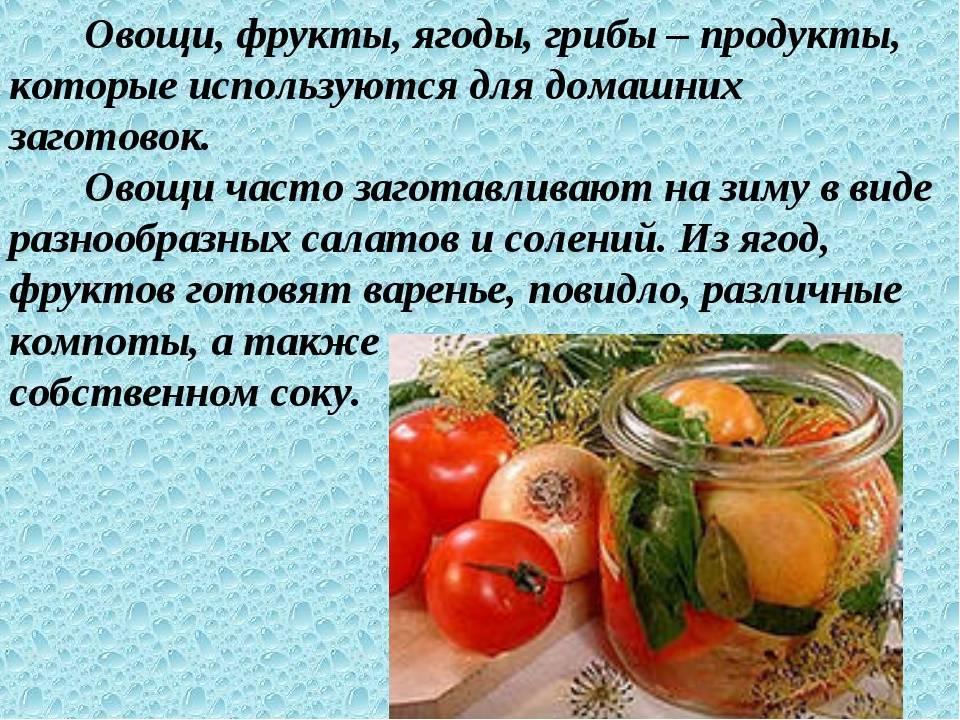 Маринование и квашение (мочение) фруктов и ягод. домашнее консервирование. соление. копчение. полная энциклопедия