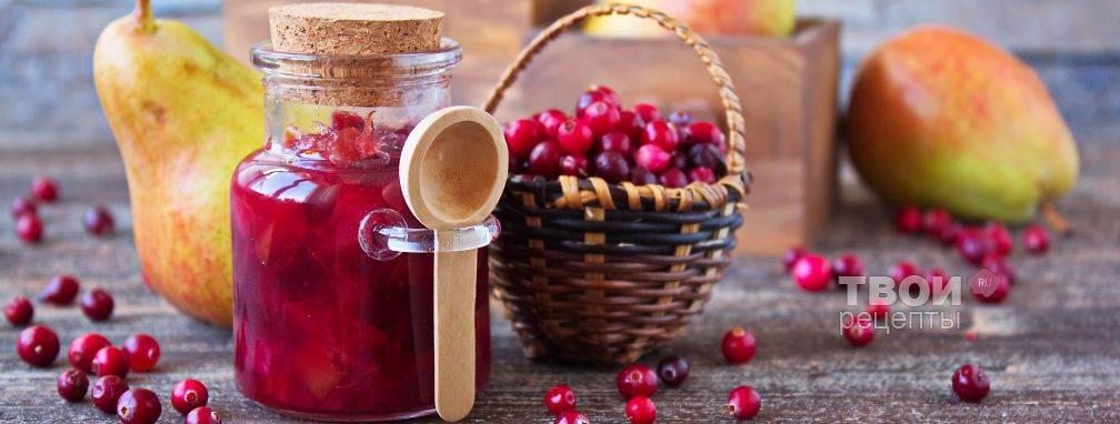 Рецепт джем бруснично-яблочный. калорийность, химический состав и пищевая ценность.