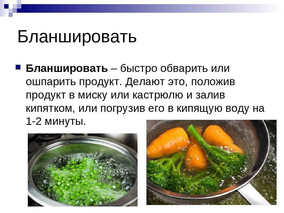 Как замораживать овощи на зиму. что такое бланшировка