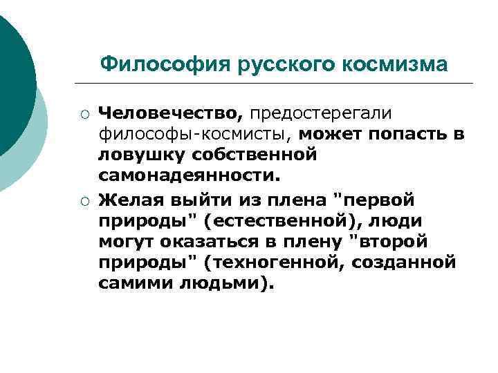 Философы русского космизма - философия синтеза русского космизма