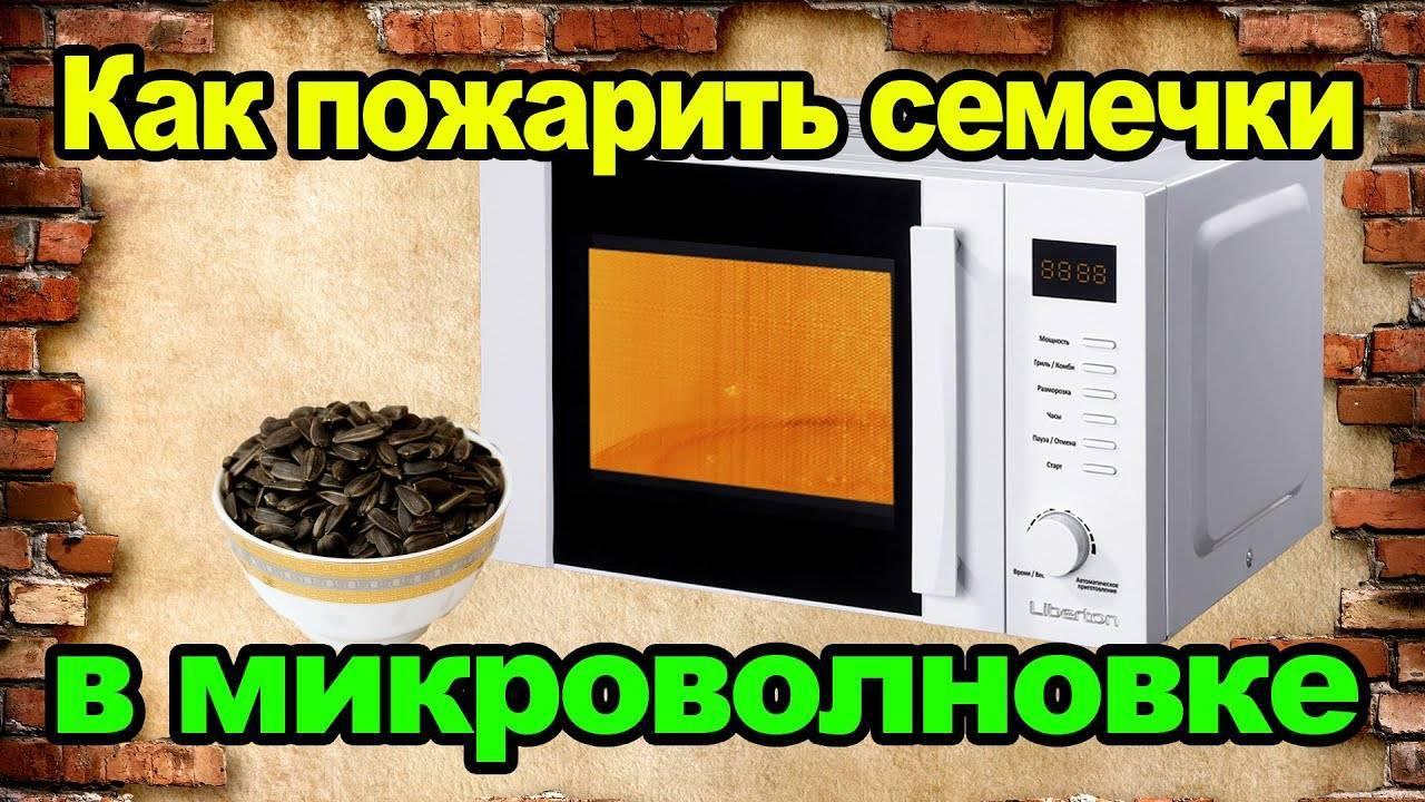 Вред жаренных семечек приготовленных в микроволновке. тыквенные семечки в микроволновке: можно ли жарить и сколько минут сушить, а также рецепт с солью. готовим вкусные домашние семечки